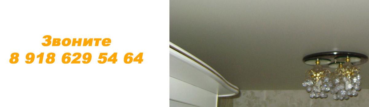 Матовые натяжные потолки в Краснодаре