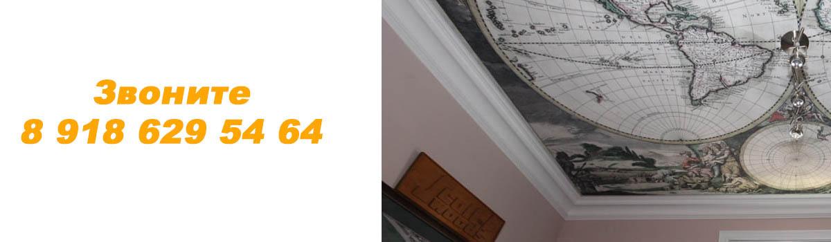 Натяжной потолок с фотопечатью в Краснодаре